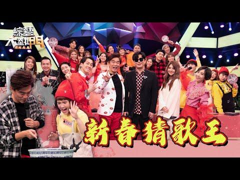 台綜-綜藝大熱門-20210211 2021超強陣容~過年猜歌搶紅包!瘋狂骰子夜今年一樣有人要下水!?