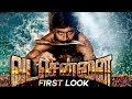 OFFICIAL : Vada Chennai First Look | Dhanush, Andrea, Aishwarya Rajesh | Vetrimaaran