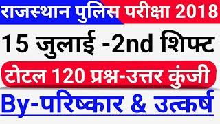 Rajasthan Police 15 july 2nd Shift full answer key    Rajasthan police 15 july 2nd paper answer key