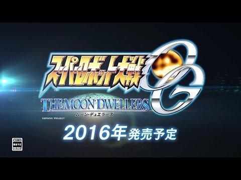 【PS4/PS3】『スーパーロボット大戦OG ムーン・デュエラーズ』ティザーPVが公開