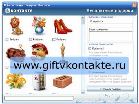Как в контакте покупать подарки 28