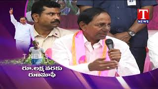 CM KCR About Farm Loan Waive | TRS Party Manifesto  live Telugu