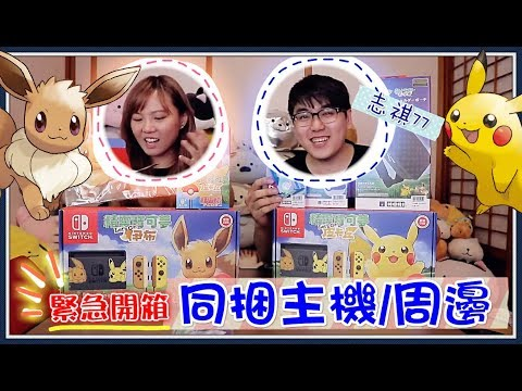 【魚乾】緊急!開箱精靈寶可夢switch同捆機/周邊商品!(Feat. 志祺)