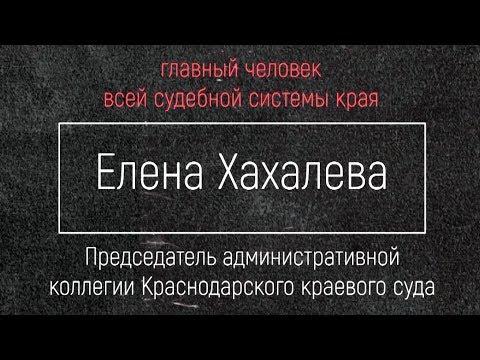 Кто такая судья Елена Хахалева?
