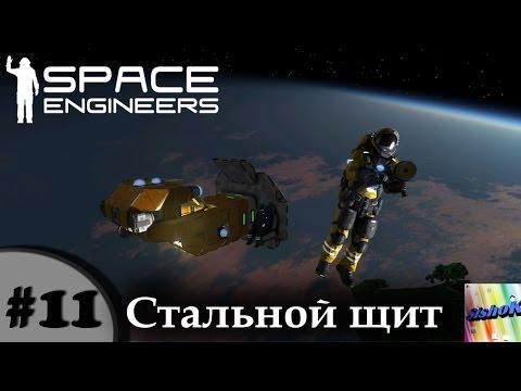 Space engineers как сделать стальную пластину
