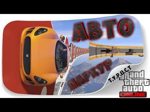 Обзор моей карты #TPCT - AutoParkour XA 10 в GTA 5 Online - САМЫЙ НЕПРОХОДИМЫЙ ВОЛЛРАЙД 😜