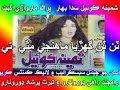 Tin Tin Ghareya Mahnje Mathe Te Pachhe Bhi Akh Mahnji Ten Me -Fozia Gudi Marwari thumbnail