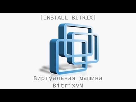 Установка сайта на 1С-Битрикс на виртуальную машину