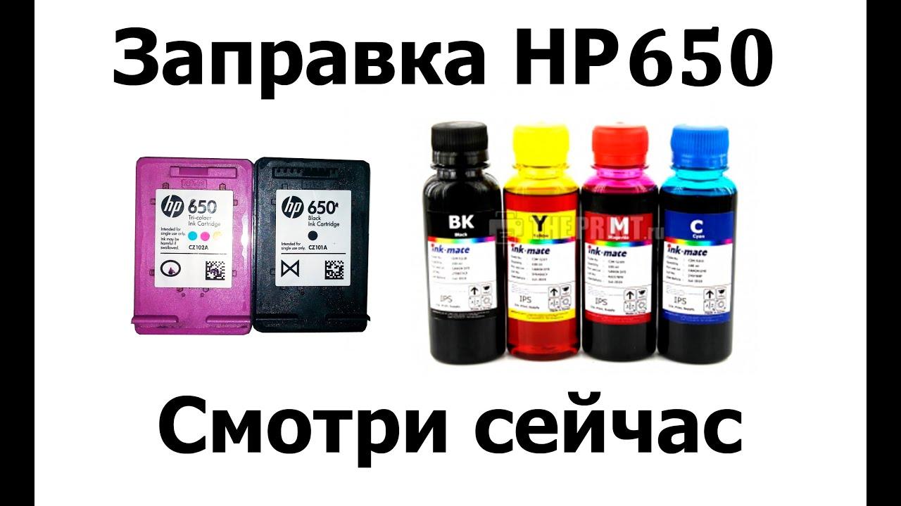 Заправка цветных картриджей hp 650 в домашних условиях