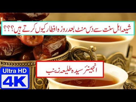 Shia Ahle Sunnat Sy 10 Minute Baad Roza Kiun Iftaar Karty Hyn | Engineer Syeda Taleeha Zainab | 4K