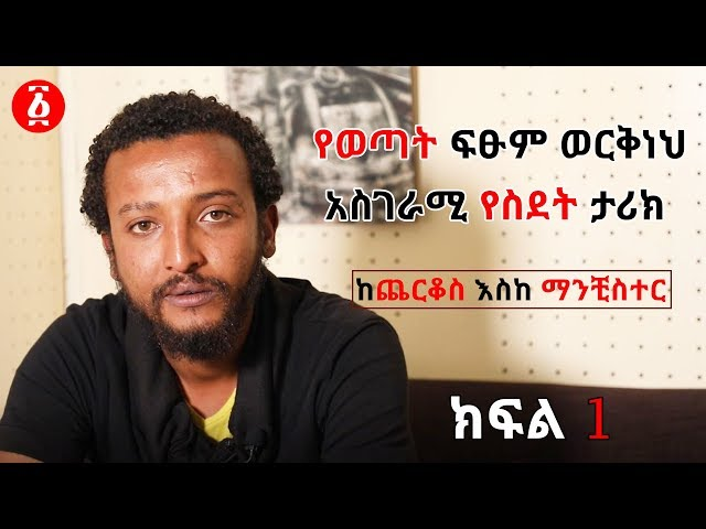 Amazing Story Of Ethiopian Youth Fitsum Workneh Part 1