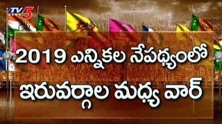 సీమలో ఫ్యాక్షన్ సెగలు..| Adinarayana Reddy VS Rama Subba Reddy | Political Junction