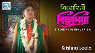 Krishna Leela   Birohini Bishnupriya  Full Video Song   Bengali Jatra Bhajan