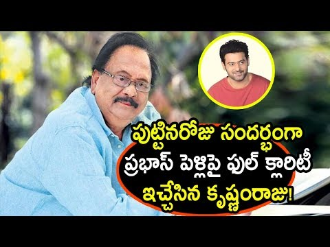 Prabhas Marriage After Saaho Movie Release | Krishnam Raju Gives Clarity On Prabhas Marriage