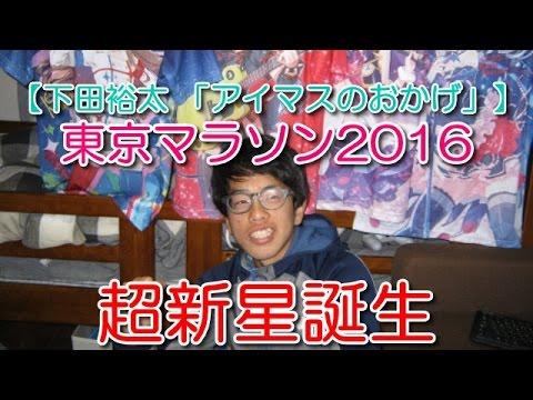 下田裕太の画像 p1_6
