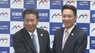 民進代表選に前原、枝野氏
