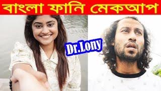 Bangla Funny Girl Makeup Transformation Before and After   Bangla Funny Video   Dr Lony Bangla Fun