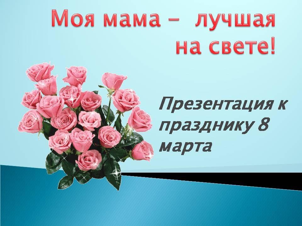 Музыкальные открытки для Мамы и о Маме
