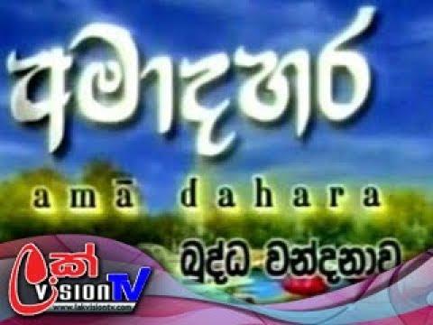 Ama Dahara Buddha Wandanawa 19-04-2019