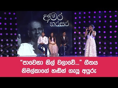 Pawena Nil Walawe By Nimalka Udayakumari @ Dream Star Season VII | Final 6 ( 11-11-2017 )