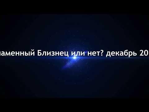 Для стихии ВОЗДУХ - Пламенные близнецы - Эксперимент для стихии ВОЗДУХ (2017)