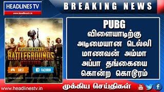 PUBG Game Issue Tamil News | Today Trending News live Tamilnadu | Headlines TV