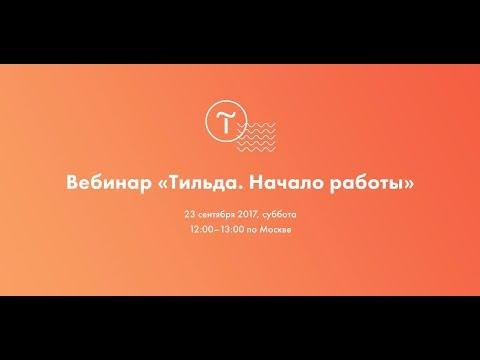 Вебинар «Тильда. Начало работы». 23.09.2017