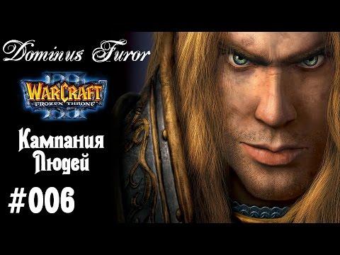Warcraft 3 The Frozen Throne | Кампания Людей | #6