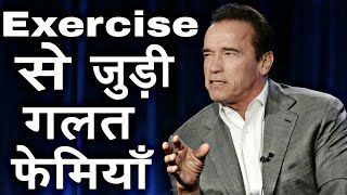 Arnold bodybuilding tips in hindi/arnold schwarzenegger workout/arnold workout/arnold diet/arnold