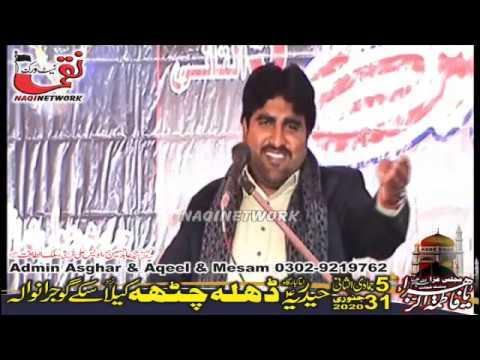 Zakir Ghullam Abbas Baluoch  5 jmadi ul Sani 31 january 2020 Majlis e Aza Dehla Chatha Gujranwala