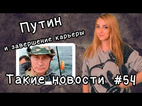 Путин и завершение карьеры. Такие новости №54