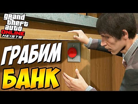 КАК ГРАБИТЬ БАНК ??? EPiC FAiL ► GTA V Heists ONLINE #181 | [PLAYSTATION 4]