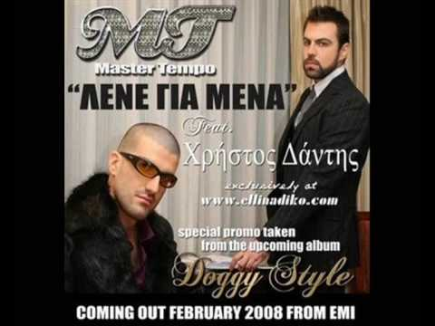 OFFICIAL MaStEr TeMpO fT. sTaMaTiS gOnIdIs - 2:30 (Diomisi)