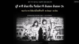 [THAISUB] 2NE1 - GOODBYE (안녕)