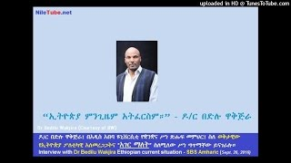 Interview with Dr Bedilu Wakjira Ethiopian current situation (ዶ/ር በድሉ ዋቅጅራ) - SBS Amharic