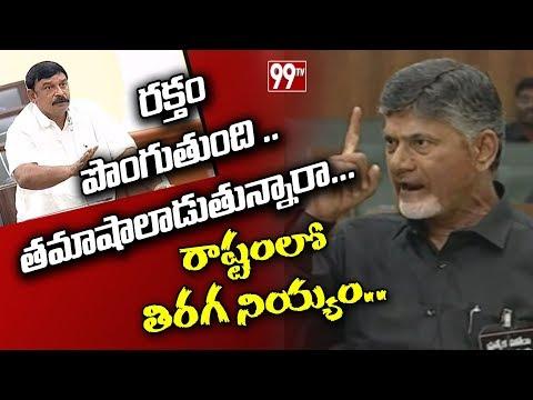 Chandrababu Sensational Comments On Vishnu Kumar Raju | AP Assembly Budget Session 2019 | 99TV