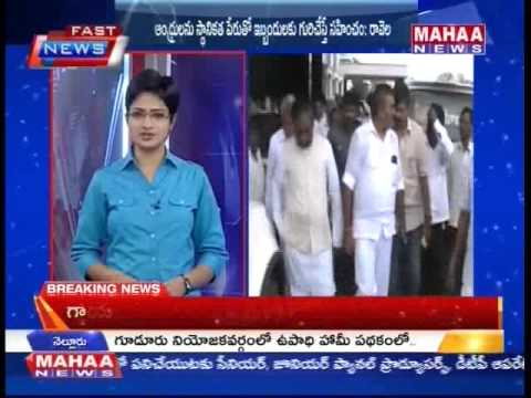 Mahaa Fast News Part-1 28-07 -Mahaanews