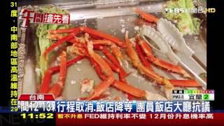 【TVBS】日本豪華行走樣! 團員控吃剩飯、班機遲