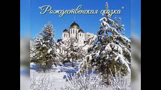"""""""Рождественская сказка"""" Волшебные зимние пейзажи. #shorts #зимнийпейзаж  #рождество #природа"""