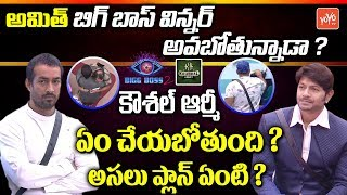 Bigg Boss Telugu Season 2 Winner | Elimination Tricks | Kaushal Army Vs Bigg Boss