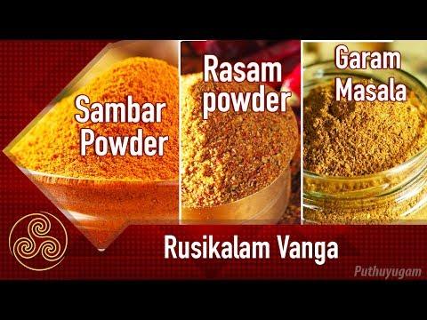 Sambar Powder / Rasam Powder / Garam Masala Powder Recipe | Rusikalam Vanga | 14/05/2018