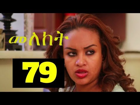Meleket Drama መለከት - Episode 79