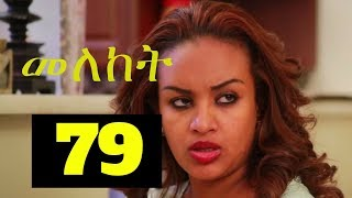 Meleket መለከት Drama Season 2 Part 79 By EBC TV