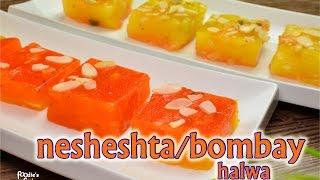 Eid Special নেশেস্তার হালুয়া   Neshesta Halwa Recipe   Bombay Karachi Halwa   Easy Bangla Dessert