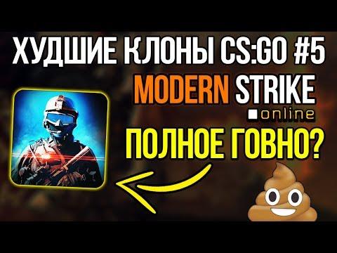 ХУДШИЕ КЛОНЫ CS:GO #5 - Modern Strike Online ГОВНО?