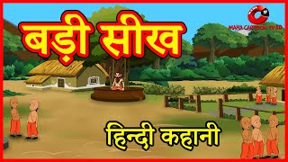 जादुई कबूतर | Hindi Kahaniya | Moral Stories for Kids | Hindi Cartoon kahaniyaan | Maha CartoonTV XD