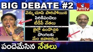 Debate On Rooster Fights   YCP Padmaja Vs TDP Rajendra Prasad   Big Debate #2   hmtv News
