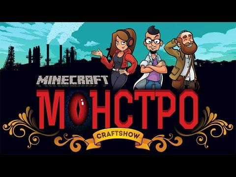 Монстро #38: Гармония (minecraft Ftb Monster) video