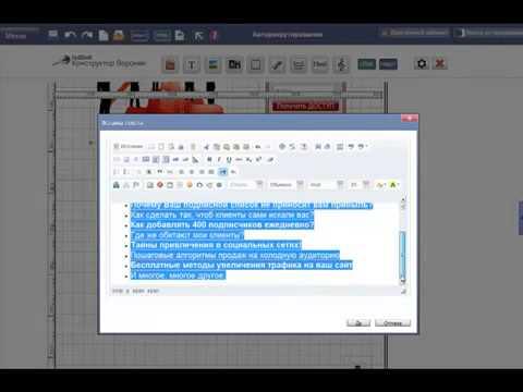 Как создать Mини сайт Воронку на Конструкторе Ruel Soft