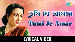 Tumi Je Amar | তুমি যে আমার | Getta Dutt | Lyrical Video
